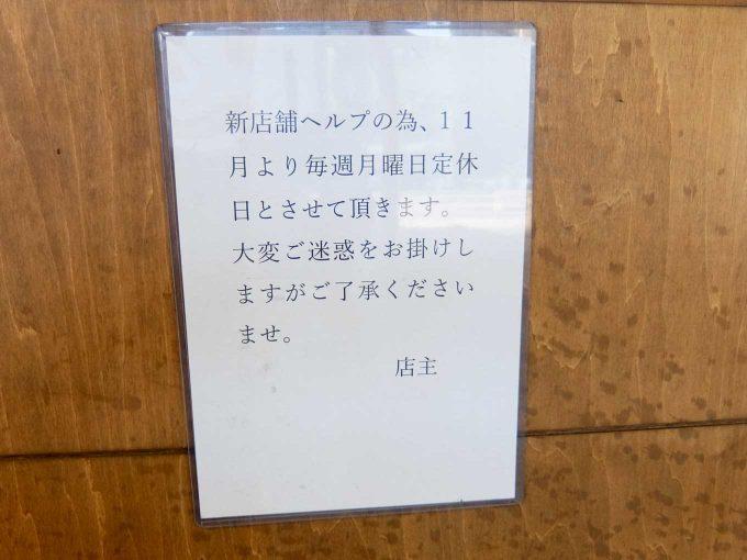 金久右衛門 本店 燻製黒そば 定休日のお知らせ