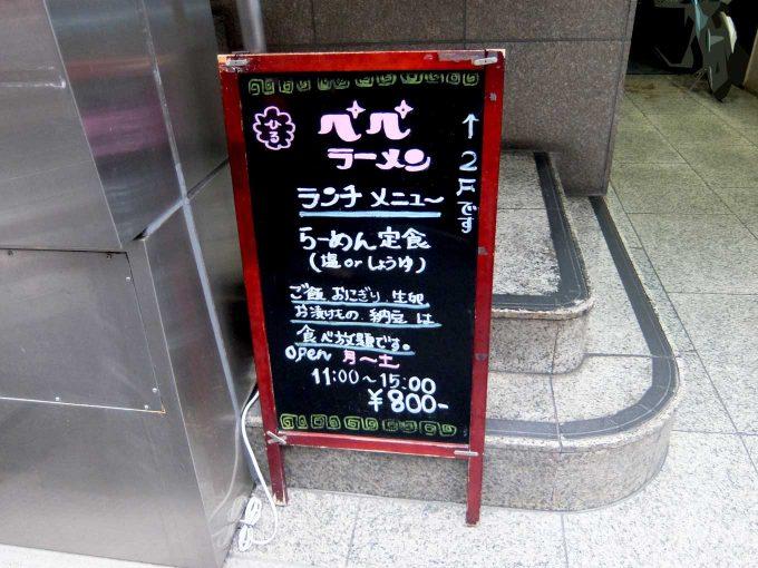 ぺぺらーめん メニュー看板(昼)