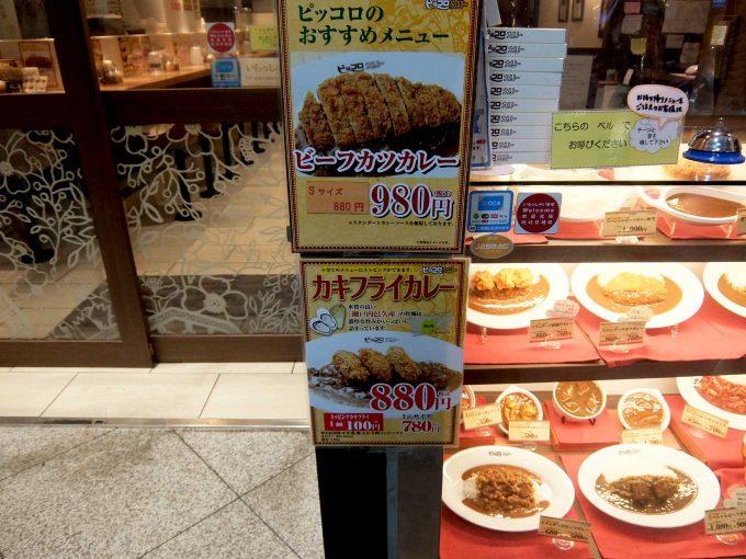 グルメカリー ピッコロ JR大阪駅店 メニューポスター