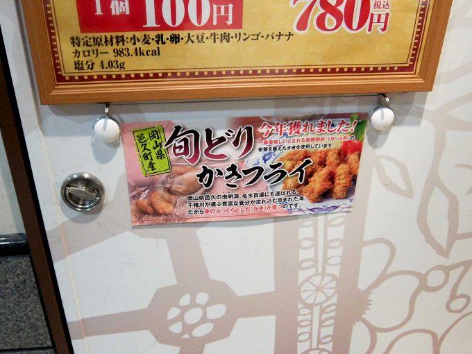 グルメカリー ピッコロ JR大阪駅店 メニュー看板