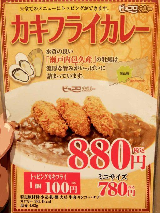 グルメカリー ピッコロ JR大阪駅店 メニュー