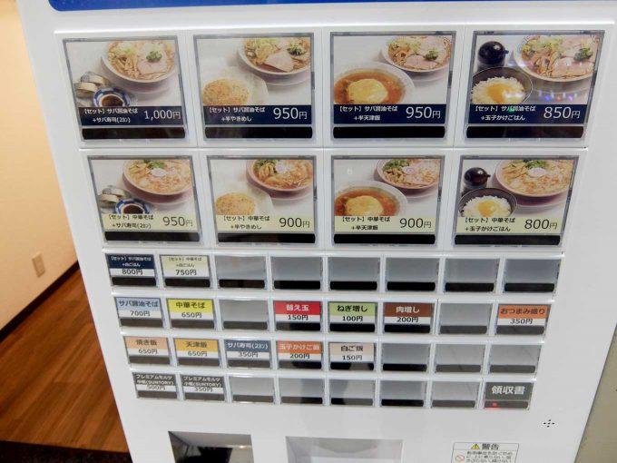 サバ6製麺所 大阪駅前第2ビル店 券売機