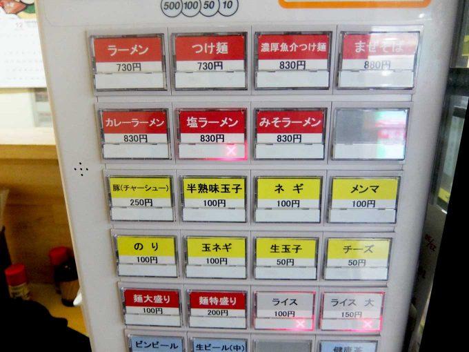 笑福◯わ 梅田店 券売機