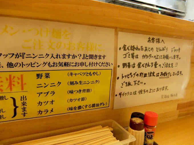 笑福◯わ 梅田店 張り紙
