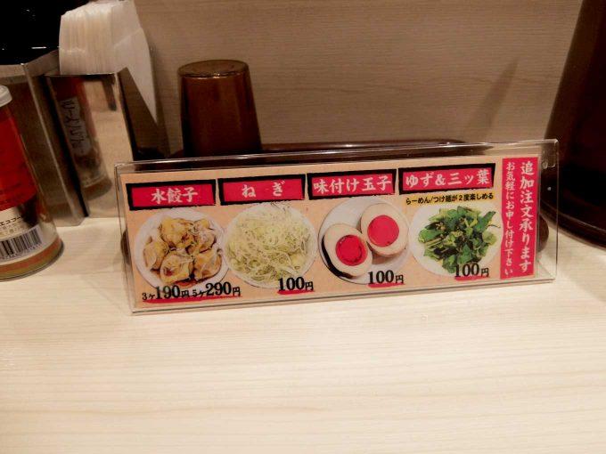 煮干しらーめん玉五郎 天満本店 カウンターテーブル