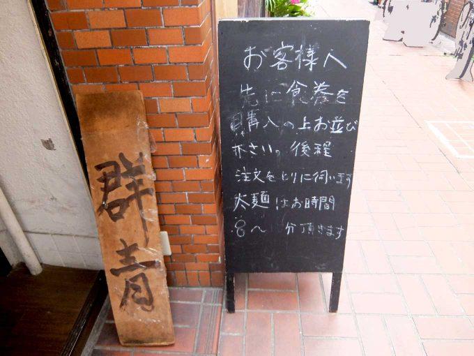 大阪 天神橋筋六丁目「群青」看板