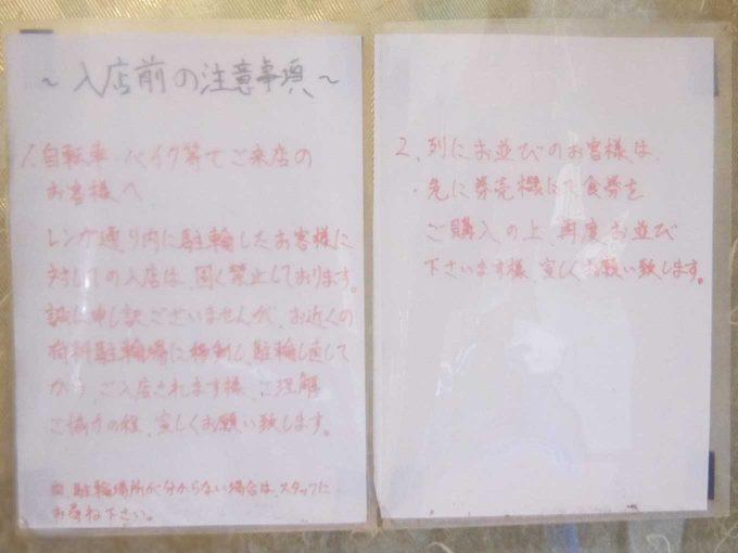 大阪 天神橋筋六丁目「群青」注意書き