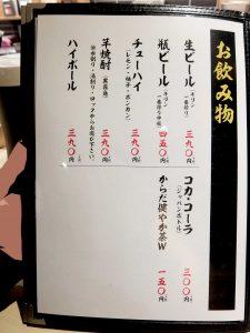 大阪 梅田「とん一」メニュー(お飲み物)