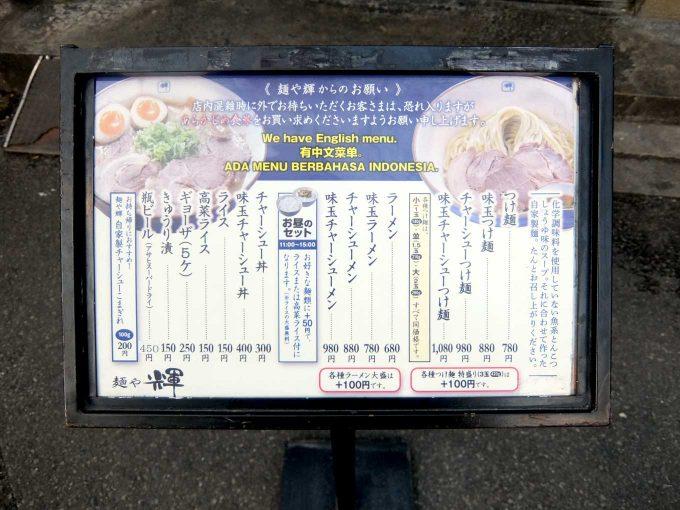麺や輝 中津店 メニュー看板