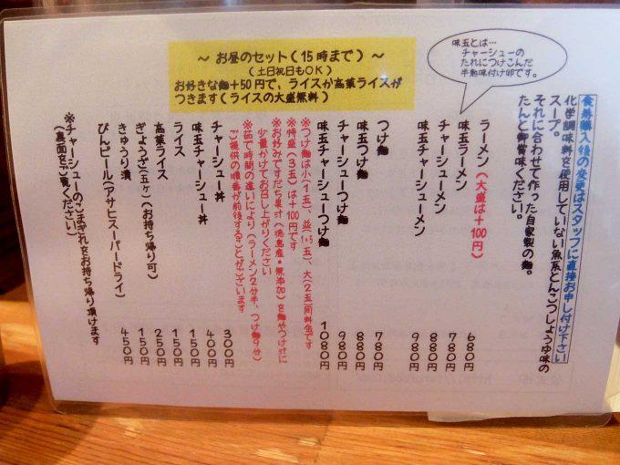 麺や輝 中津店 メニュー