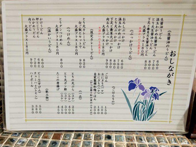 大阪 中津「たけうちうどん」メニュー