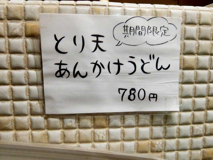 大阪 中津「たけうちうどん」期間限定メニュー とり天あんかけうどん
