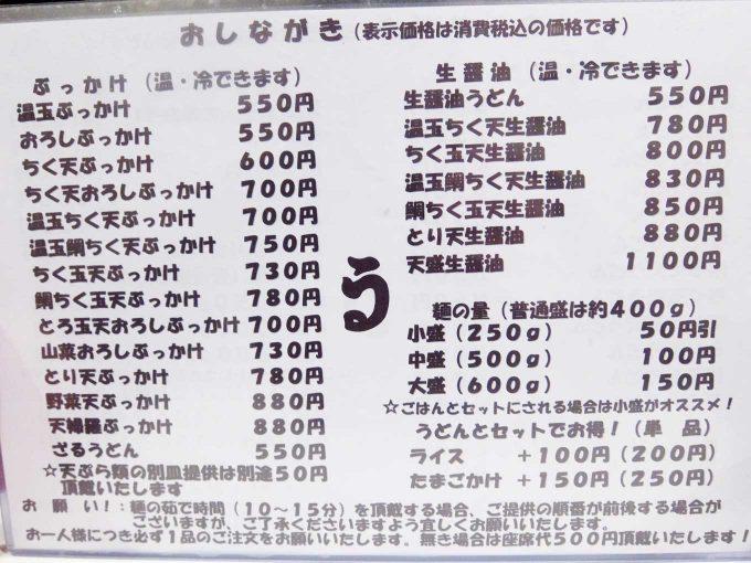 うだま 梅田店 メニュー