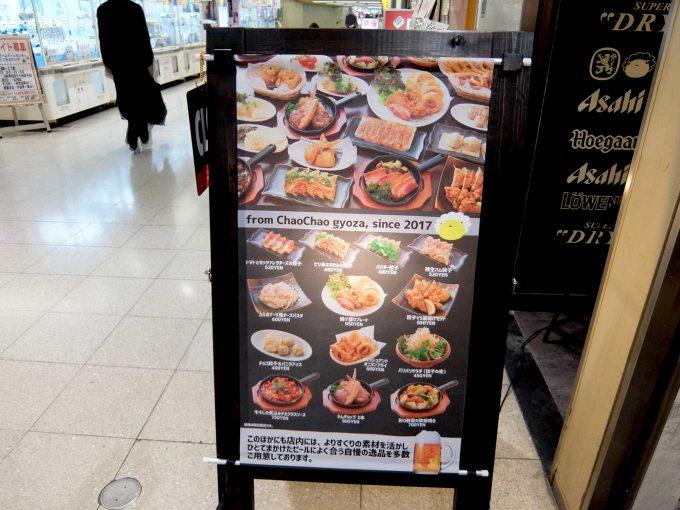 大阪 梅田「chaoVia」メニュー看板
