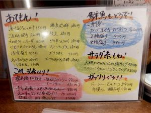 大阪 梅田 ルクア バルチカ「宮崎酒場 ゑびす」メニュー 4