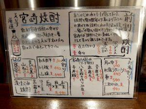 大阪 梅田 ルクア バルチカ「宮崎酒場 ゑびす」メニュー 6