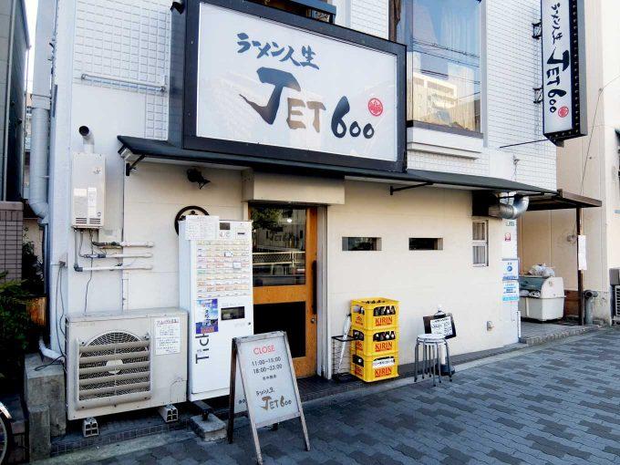 大阪 玉造「ラーメン人生 JET600」外観