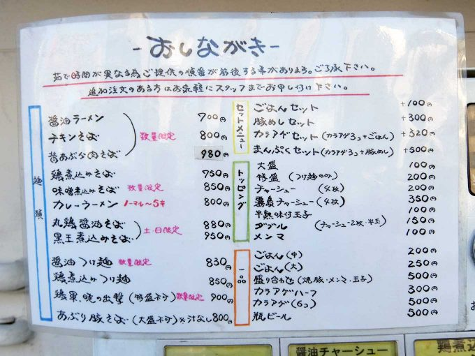 大阪 玉造「ラーメン人生 JET600」メニュー