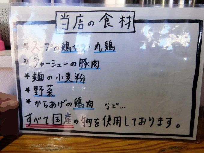 大阪 玉造「ラーメン人生 JET600」当店の食材
