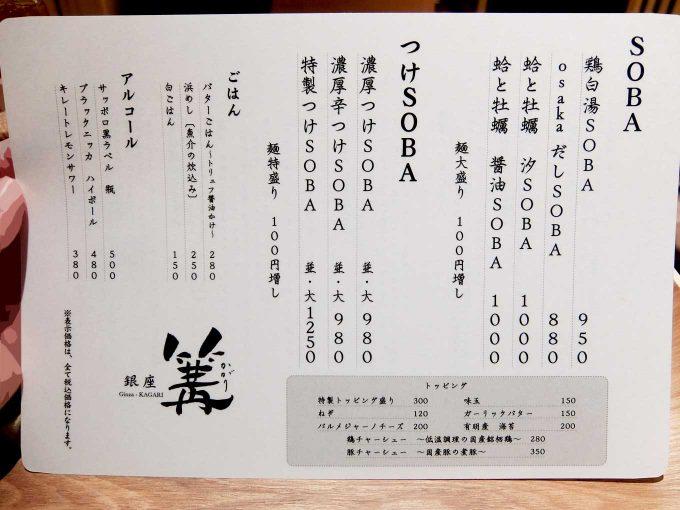 大阪 梅田「銀座 篝 ルクア大阪店」メニュー