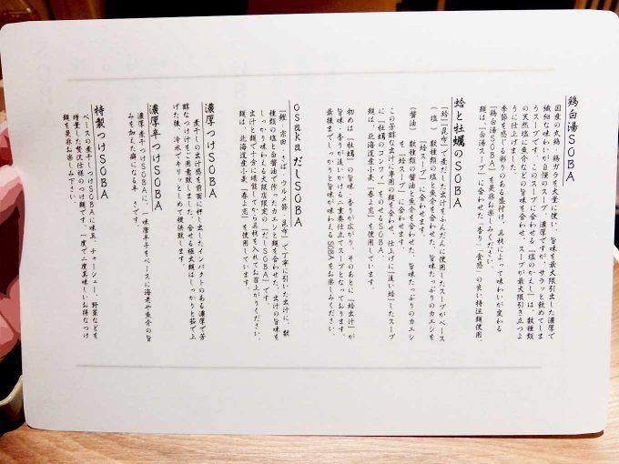 大阪 梅田「銀座 篝 ルクア大阪店」メニュー 説明2