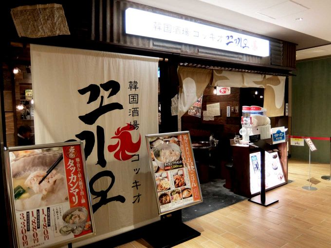 大阪 梅田 ルクア バルチカ 韓国酒場 コッキオ ルクア大阪店 外観