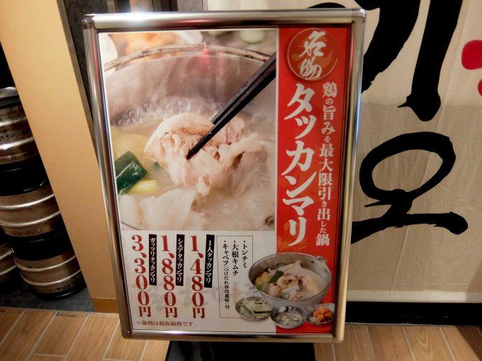 大阪 梅田 ルクア バルチカ 韓国酒場 コッキオ ルクア大阪店 メニュー看板