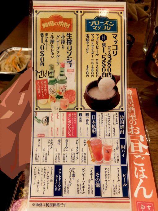 大阪 梅田 ルクア バルチカ 韓国酒場 コッキオ ルクア大阪店 ドリンクメニュー