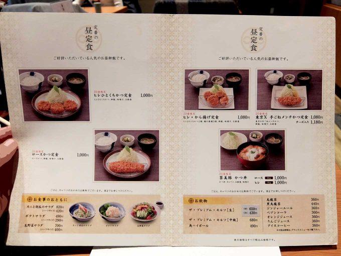 大阪 梅田 「とんかつまい泉 ルクア イーレ店」メニュー 定番の昼定食