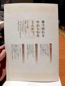 大阪 梅田 「とんかつまい泉 ルクア イーレ店」メニュー