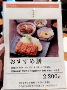大阪 梅田 「とんかつまい泉 ルクア イーレ店」メニュー おすすめ