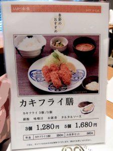 大阪 梅田 「とんかつまい泉 ルクア イーレ店」メニュー 季節のおすすめ