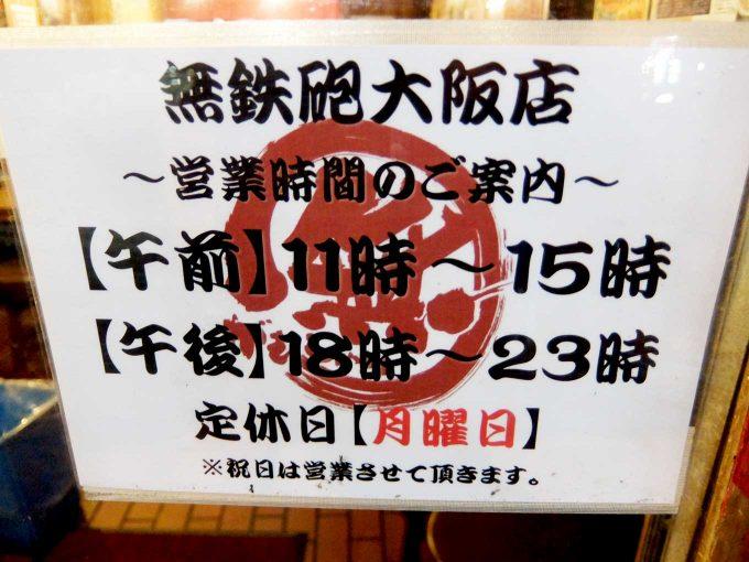 大阪 今宮戎「無鉄砲 大阪店」営業時間 告知ポスター