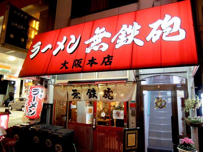 大阪 今宮戎「無鉄砲 大阪店」外観