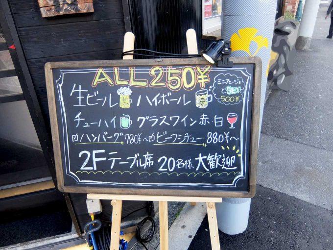 大阪 梅田「オー ニック」メニュー看板