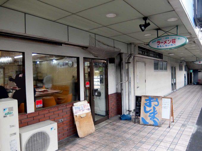 大阪 住道「ラーメン荘 おもしろい方へ」店頭