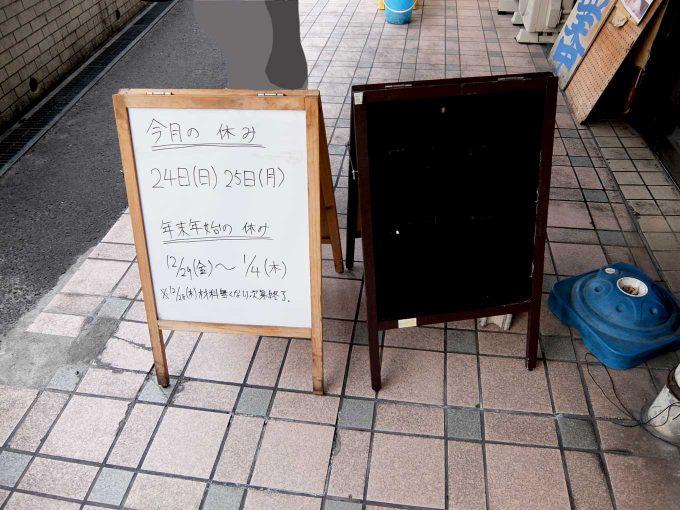 大阪 住道「ラーメン荘 おもしろい方へ」店頭看板