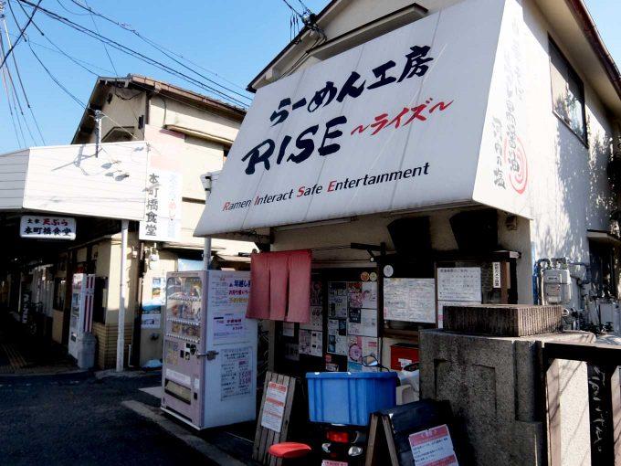 大阪 八尾「らーめん工房 RISE」外観