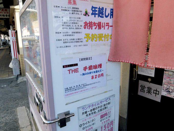 大阪 八尾「らーめん工房 RISE」告知メニュー