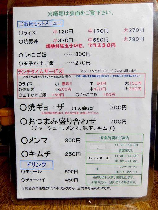 大阪 八尾「らーめん工房 RISE」メニュー