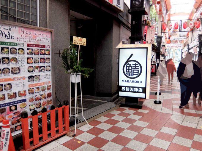 大阪 梅田「サバ6製麺所 お初天神店」看板