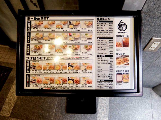 大阪 梅田「サバ6製麺所 お初天神店」メニュー看板
