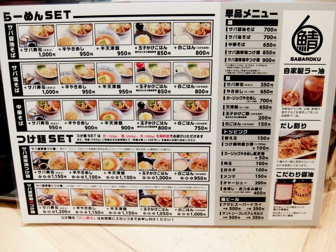 大阪 梅田「サバ6製麺所 お初天神店」メニュー