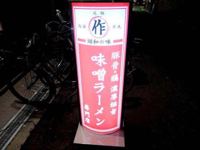 大阪 日本橋「作丸」看板
