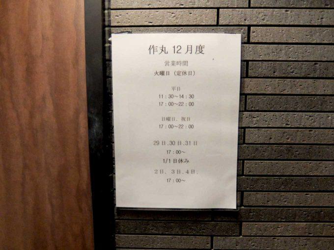 大阪 日本橋「作丸」外観 2017/12