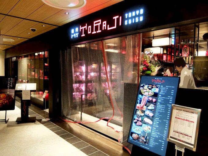 大阪 梅田 ルクア バルチカ「焼肉トラジ ルクア大阪店」外観