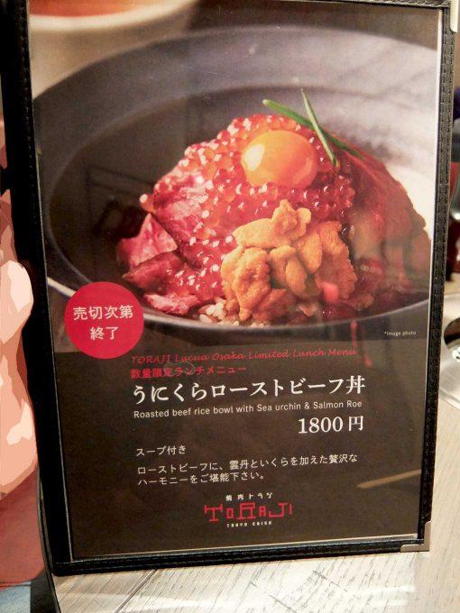 大阪 梅田 ルクア バルチカ「焼肉トラジ ルクア大阪店」メニュー うにくらローストビーフ丼