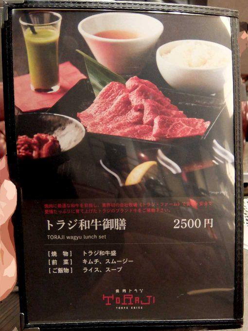 大阪 梅田 ルクア バルチカ「焼肉トラジ ルクア大阪店」メニュー トラジ和牛御膳