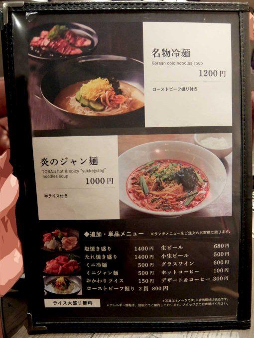 大阪 梅田 ルクア バルチカ「焼肉トラジ ルクア大阪店」メニュー 名物冷麺 炎のジャン麺