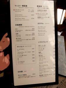 大阪 梅田 ルクア バルチカ「焼肉トラジ ルクア大阪店」ドリンクメニュー 4